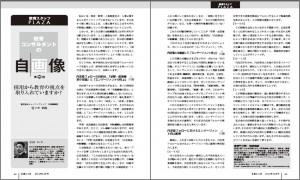 産労総合研究所『人材と企業』2012年12月号
