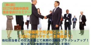 new_saiyonaka2