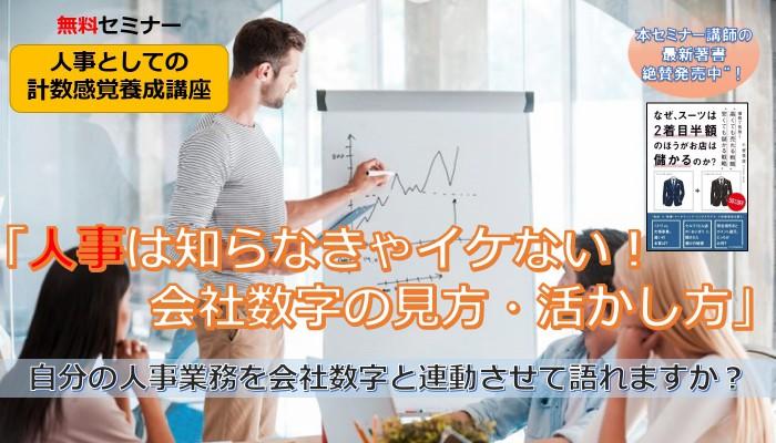 HRkeisu_2