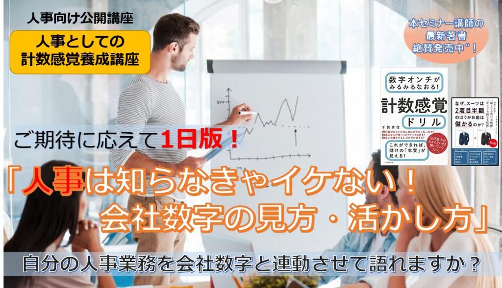 HRkeisu_3